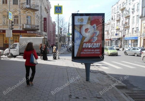 Большая Садовая ул. 32