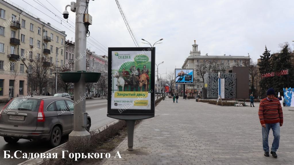 Большая Садовая ул. 58